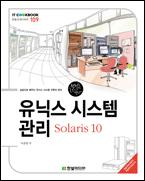 IT CookBook, 유닉스 시스템 관리: Solaris 10